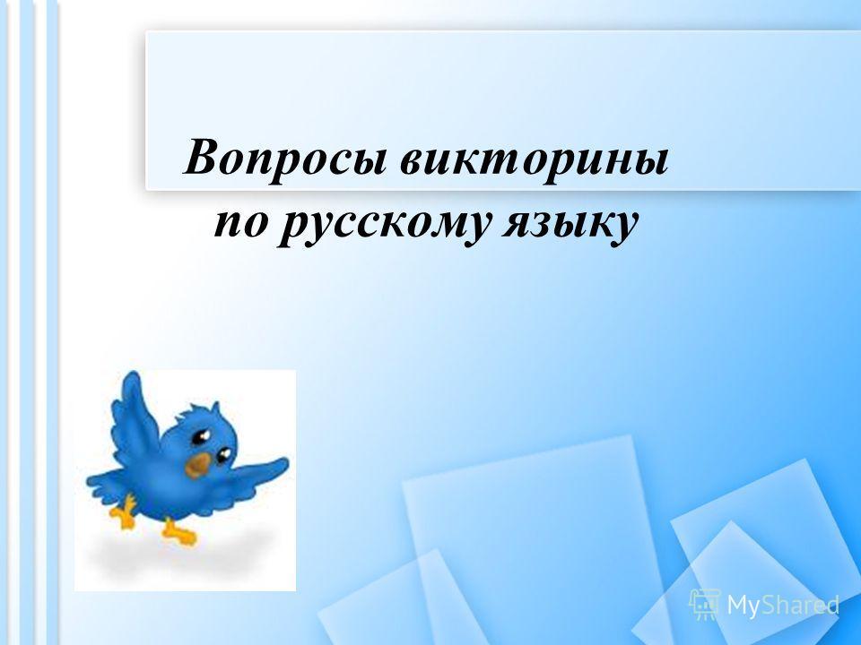 Вопросы викторины по русскому языку