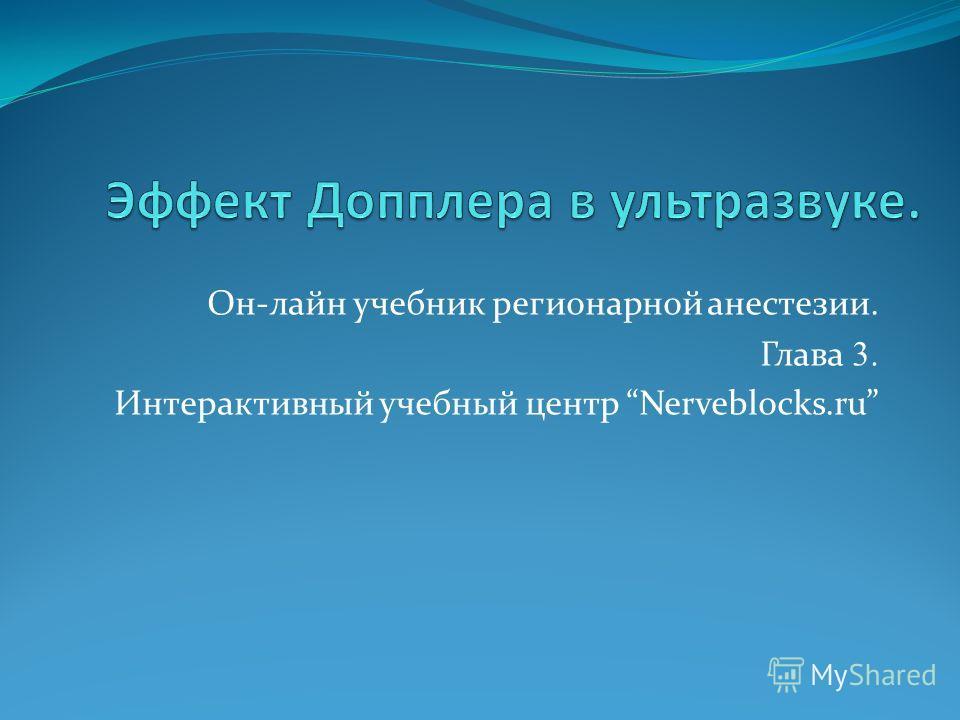 Он-лайн учебник регионарной анестезии. Глава 3. Интерактивный учебный центр Nerveblocks.ru