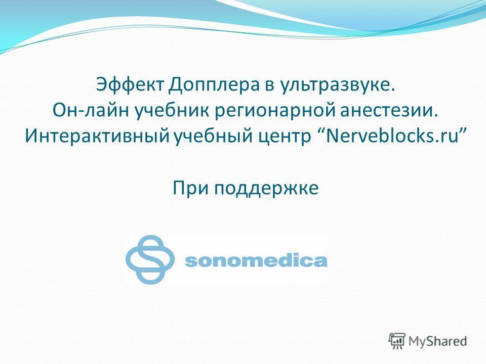 Эффект Допплера в ультразвуке. Он-лайн учебник регионарной анестезии. Интерактивный учебный центр Nerveblocks.ru При поддержке