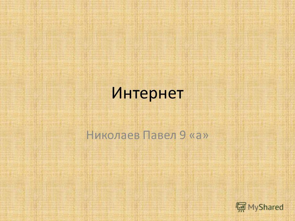 Интернет Николаев Павел 9 «а»