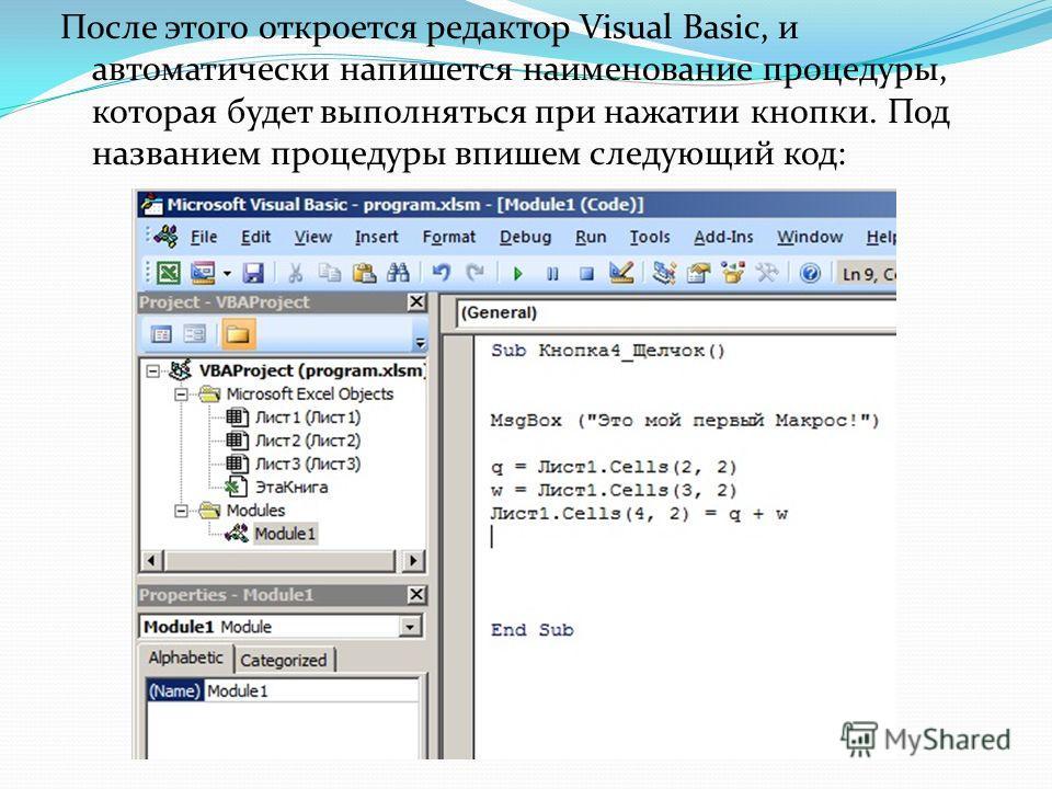 После этого откроется редактор Visual Basic, и автоматически напишется наименование процедуры, которая будет выполняться при нажатии кнопки. Под названием процедуры впишем следующий код: