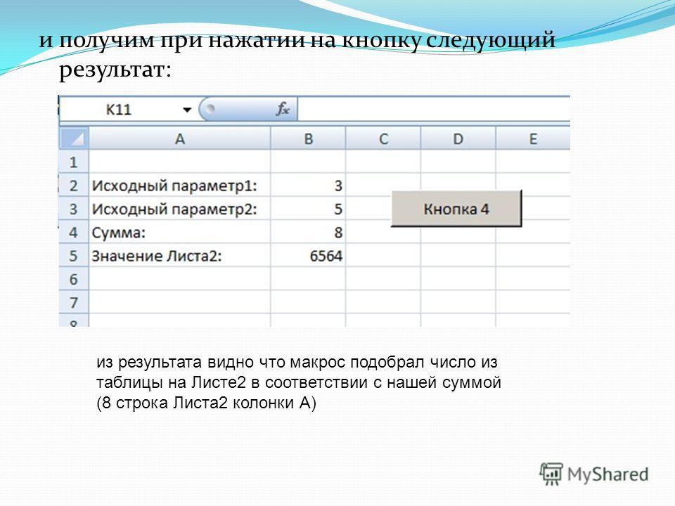 и получим при нажатии на кнопку следующий результат: из результата видно что макрос подобрал число из таблицы на Листе2 в соответствии с нашей суммой (8 строка Листа2 колонки А)