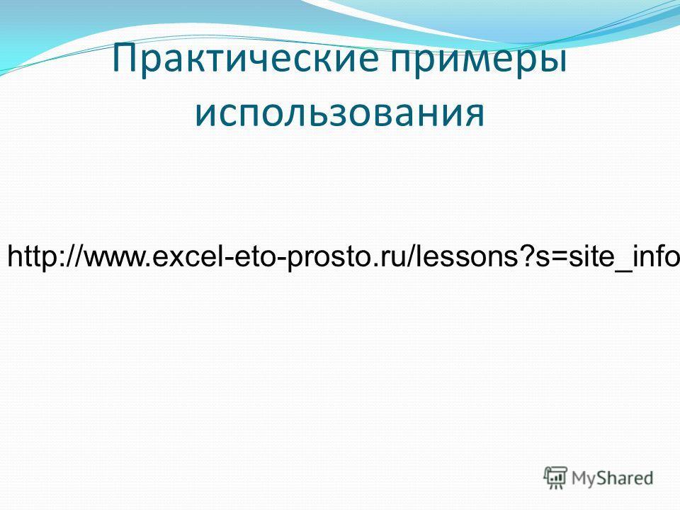 Практические примеры использования http://www.excel-eto-prosto.ru/lessons?s=site_info