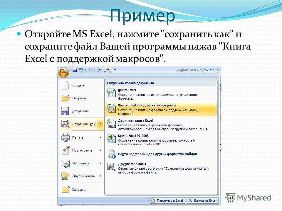 Пример Откройте MS Excel, нажмите сохранить как и сохраните файл Вашей программы нажав Книга Excel с поддержкой макросов.