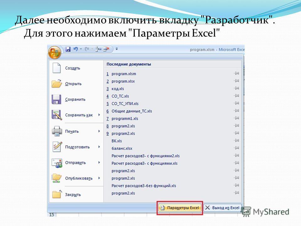 Далее необходимо включить вкладку Разработчик. Для этого нажимаем Параметры Excel