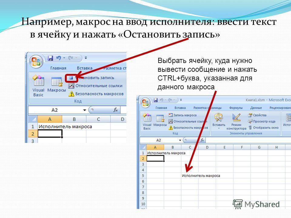 Например, макрос на ввод исполнителя: ввести текст в ячейку и нажать «Остановить запись» Выбрать ячейку, куда нужно вывести сообщение и нажать CTRL+буква, указанная для данного макроса