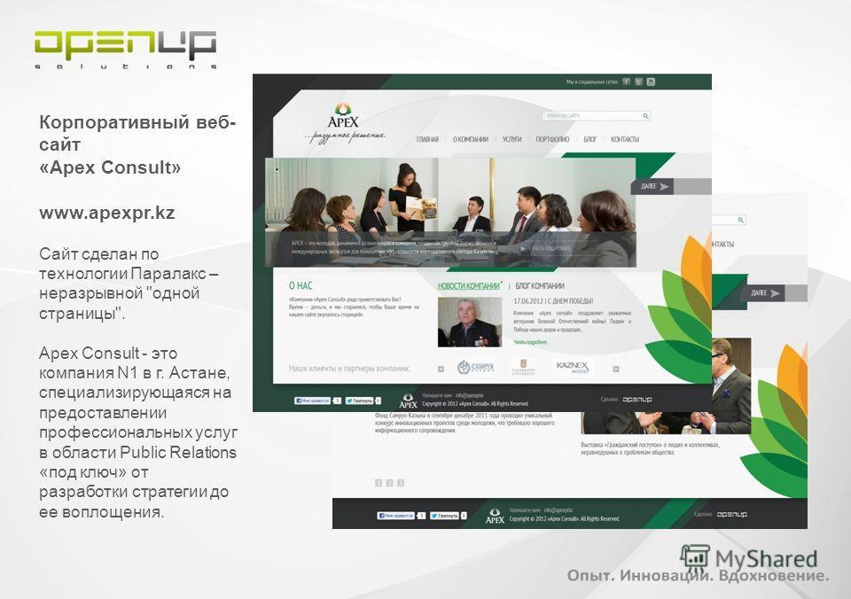 Корпоративный веб- сайт «Apex Consult» www.apexpr.kz Сайт сделан по технологии Паралакс – неразрывной