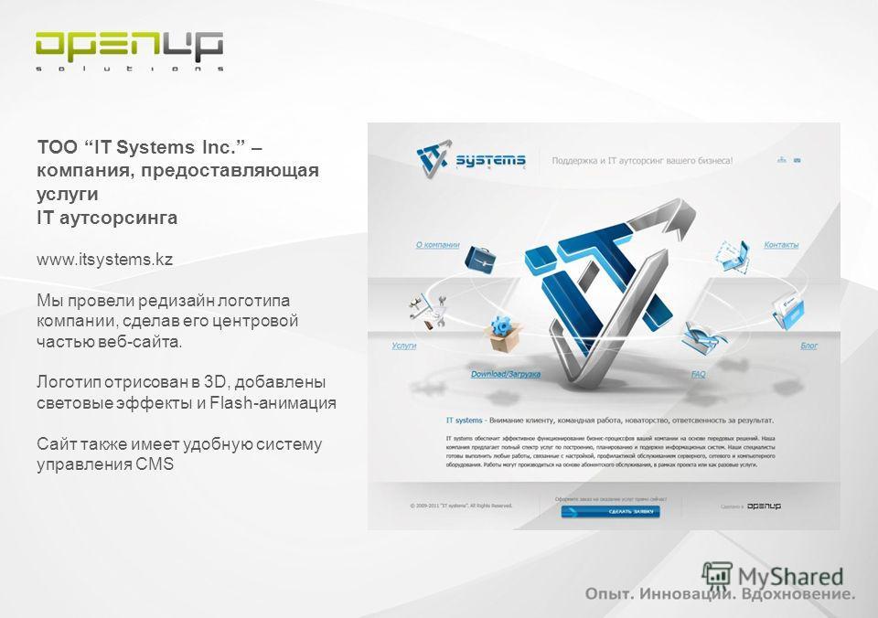 ТОО IT Systems Inc. – компания, предоставляющая услуги IT аутсорсинга www.itsystems.kz Мы провели редизайн логотипа компании, сделав его центровой частью веб-сайта. Логотип отрисован в 3D, добавлены световые эффекты и Flash-анимация Сайт также имеет