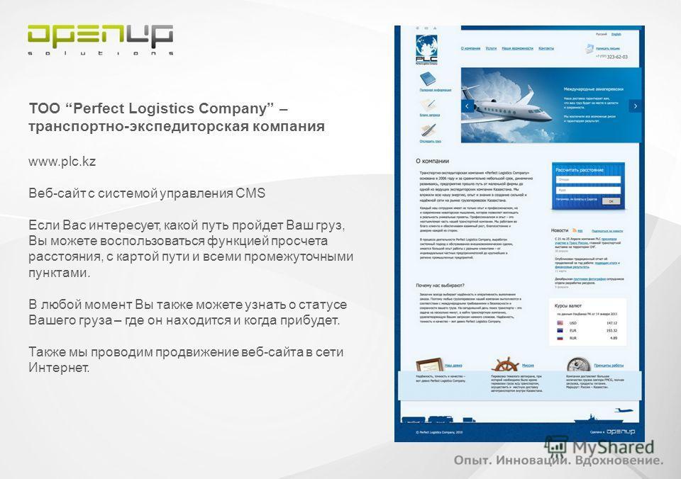 ТОО Perfect Logistics Company – транспортно-экспедиторская компания www.plc.kz Веб-сайт c системой управления CMS Если Вас интересует, какой путь пройдет Ваш груз, Вы можете воспользоваться функцией просчета расстояния, с картой пути и всеми промежут