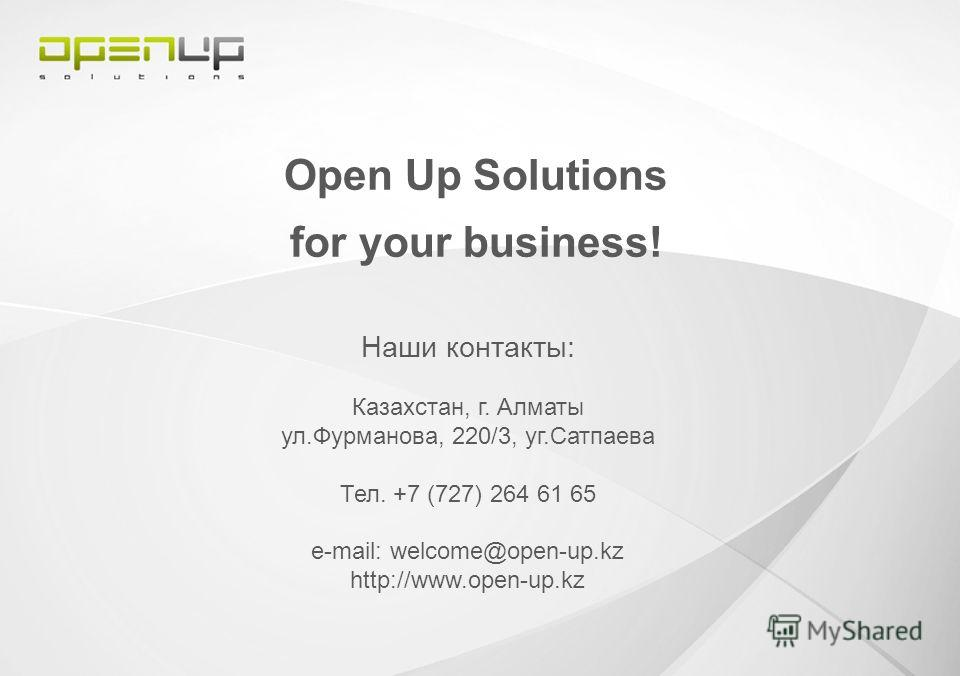 Open Up Solutions for your business! Наши контакты: Казахстан, г. Алматы ул.Фурманова, 220/3, уг.Сатпаева Тел. +7 (727) 264 61 65 e-mail: welcome@open-up.kz http://www.open-up.kz