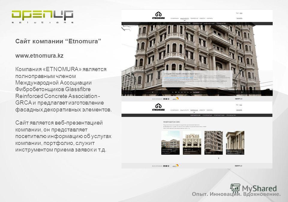 Сайт компании Etnomura www.etnomura.kz Компания «ETNOMURA» является полноправным членом Международной Ассоциации Фибробетонщиков Glassfibre Reinforced Concrete Association - GRCA и предлагает изготовление фасадных декоративных элементов. Сайт являетс