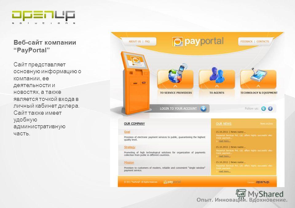 Веб-сайт компании PayPortal Сайт представляет основную информацию о компании, ее деятельности и новостях, а также является точкой входа в личный кабинет дилера. Сайт также имеет удобную административную часть.