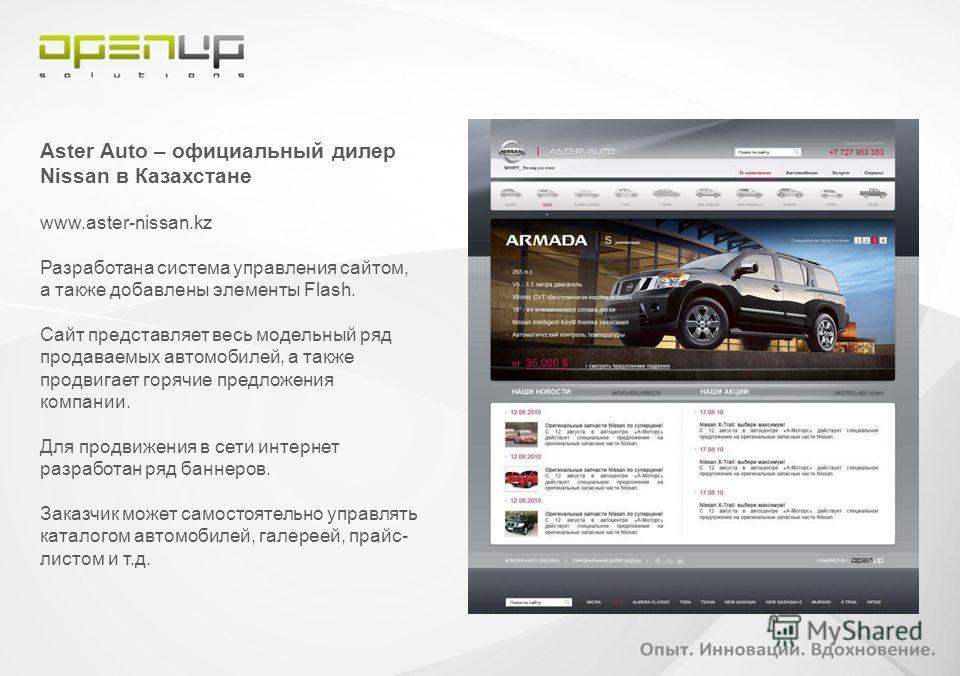 Aster Auto – официальный дилер Nissan в Казахстане www.aster-nissan.kz Разработана система управления сайтом, а также добавлены элементы Flash. Сайт представляет весь модельный ряд продаваемых автомобилей, а также продвигает горячие предложения компа