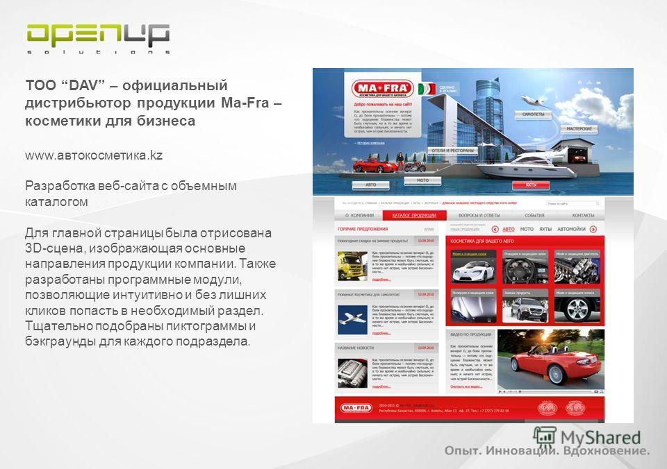ТОО DAV – официальный дистрибьютор продукции Ma-Fra – косметики для бизнеса www.автокосметика.kz Разработка веб-сайта c объемным каталогом Для главной страницы была отрисована 3D-сцена, изображающая основные направления продукции компании. Также разр