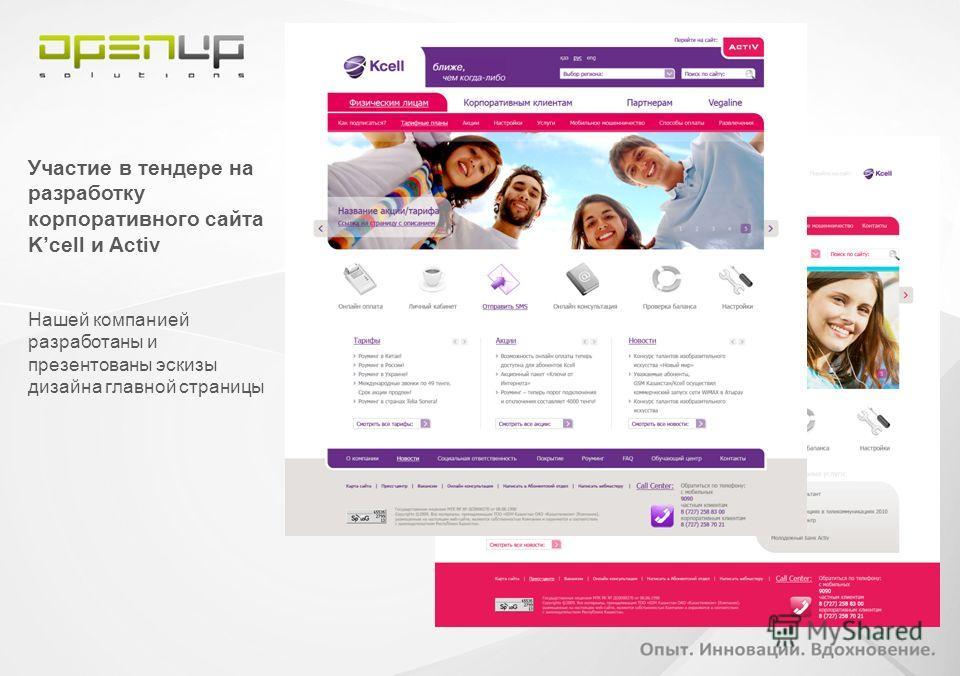 Участие в тендере на разработку корпоративного сайта Kcell и Activ Нашей компанией разработаны и презентованы эскизы дизайна главной страницы