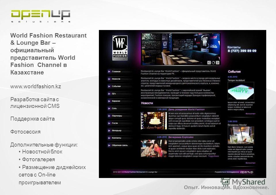 World Fashion Restaurant & Lounge Bar – официальный представитель World Fashion Channel в Казахстане www.worldfashion.kz Разработка сайта с лицензионной CMS Поддержка сайта Фотосессия Дополнительные функции: Новостной блок Фотогалерея Размещение дидж