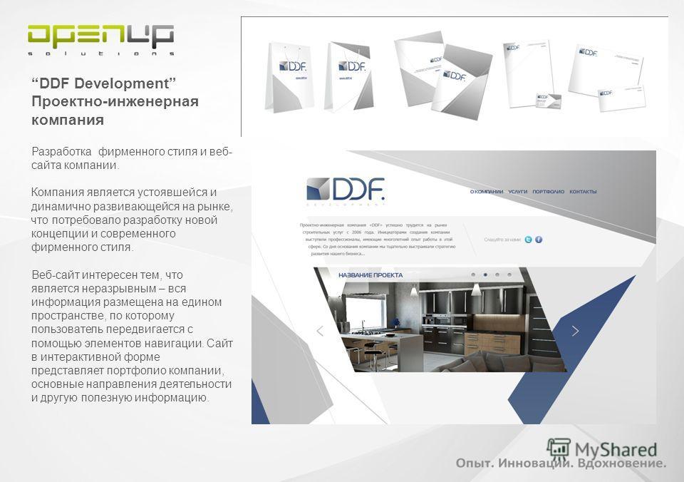 DDF Development Проектно-инженерная компания Разработка фирменного стиля и веб- сайта компании. Компания является устоявшейся и динамично развивающейся на рынке, что потребовало разработку новой концепции и современного фирменного стиля. Веб-сайт инт