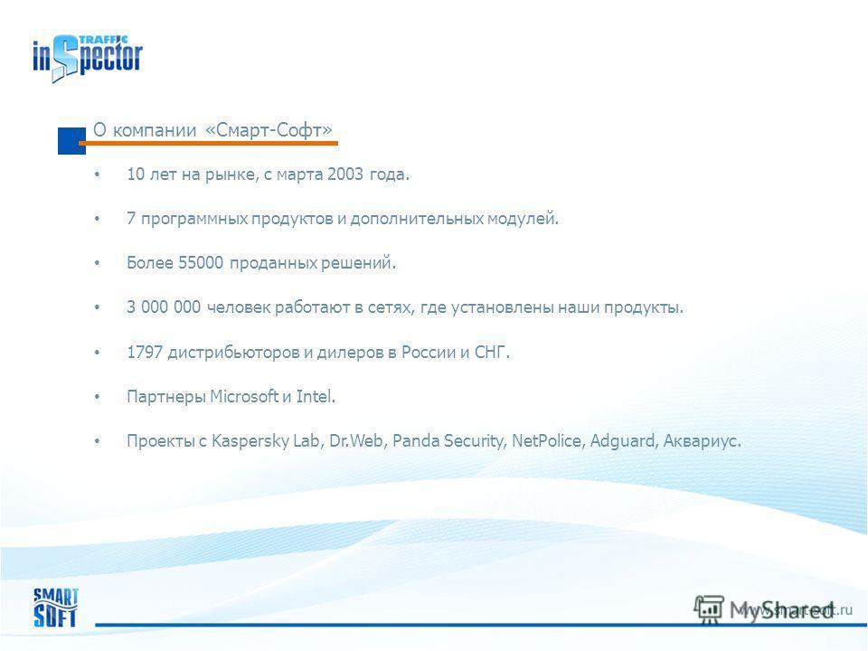 10 лет на рынке, с марта 2003 года. 7 программных продуктов и дополнительных модулей. Более 55000 проданных решений. 3 000 000 человек работают в сетях, где установлены наши продукты. 1797 дистрибьюторов и дилеров в России и СНГ. Партнеры Microsoft и