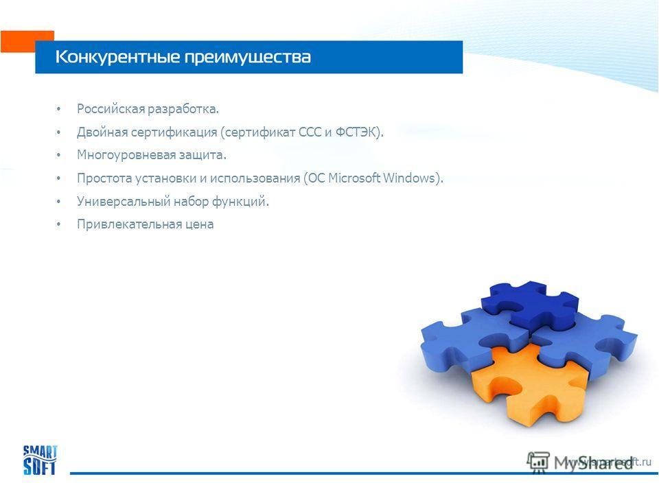 Российская разработка. Двойная сертификация (сертификат ССС и ФСТЭК). Многоуровневая защита. Простота установки и использования (ОС Microsoft Windows). Универсальный набор функций. Привлекательная цена