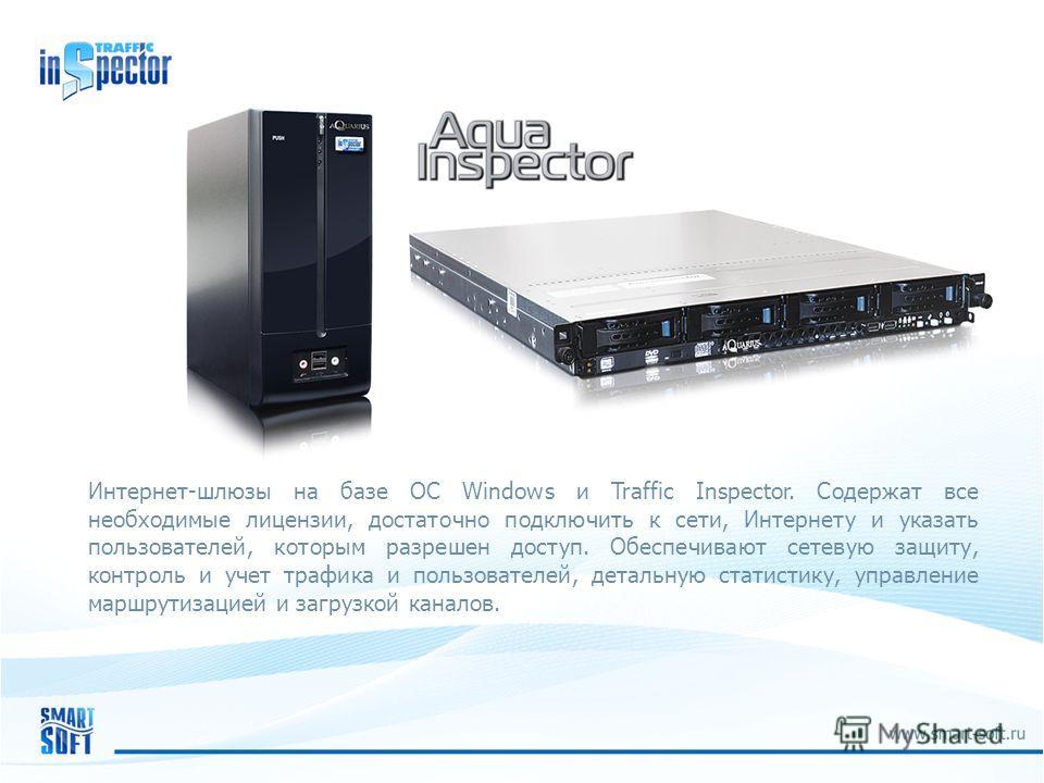 Интернет-шлюзы на базе ОС Windows и Traffic Inspector. Содержат все необходимые лицензии, достаточно подключить к сети, Интернету и указать пользователей, которым разрешен доступ. Обеспечивают сетевую защиту, контроль и учет трафика и пользователей,