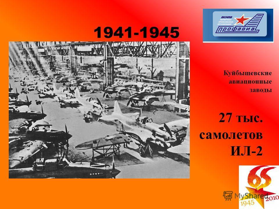 1941-1945 27 тыс. самолетов ИЛ-2 Куйбышевские авиационные заводы