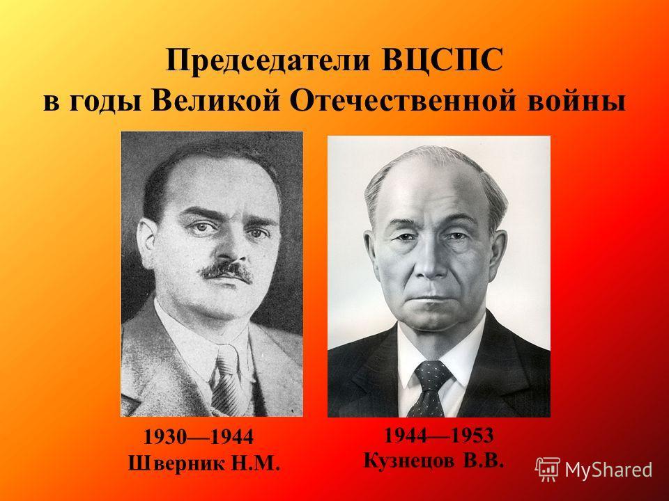 Председатели ВЦСПС в годы Великой Отечественной войны Шверник Н.М. Кузнецов В.В. 19441953 19301944