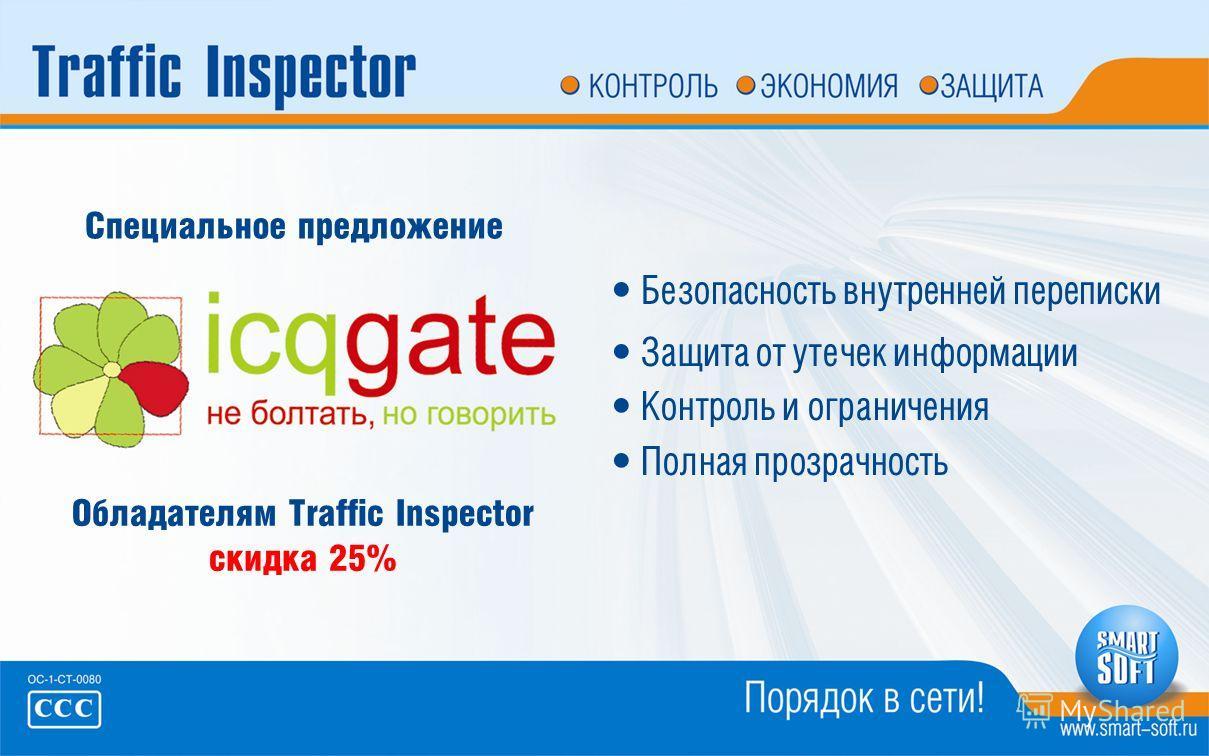Безопасность внутренней переписки Защита от утечек информации Контроль и ограничения Полная прозрачность Специальное предложение Обладателям Traffic Inspector скидка 25%