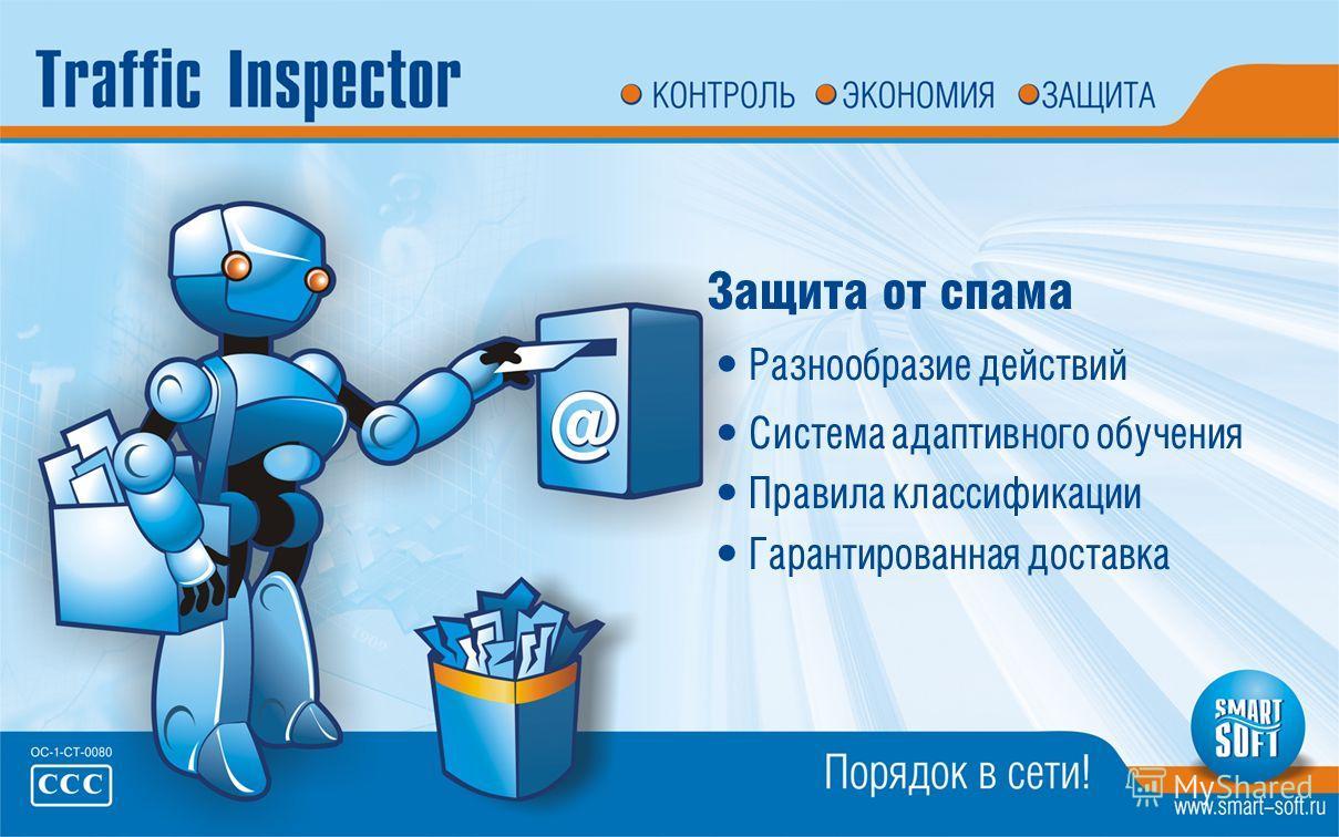 Защита от спама Разнообразие действий Система адаптивного обучения Правила классификации Гарантированная доставка
