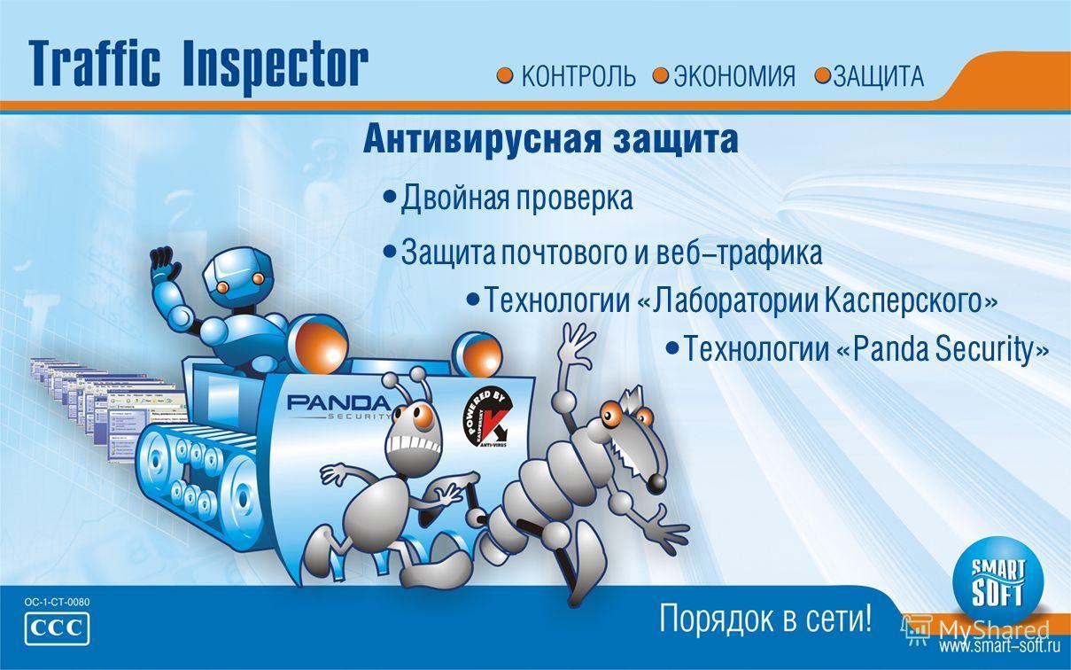 Антивирусная защита Двойная проверка Защита почтового и веб-трафика Технологии «Лаборатории Касперского» Технологии «Panda Security»