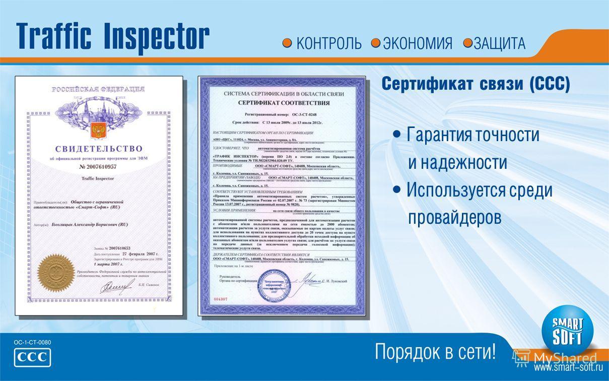 Сертификат связи (ССС) Гарантия точности и надежности Используется среди провайдеров