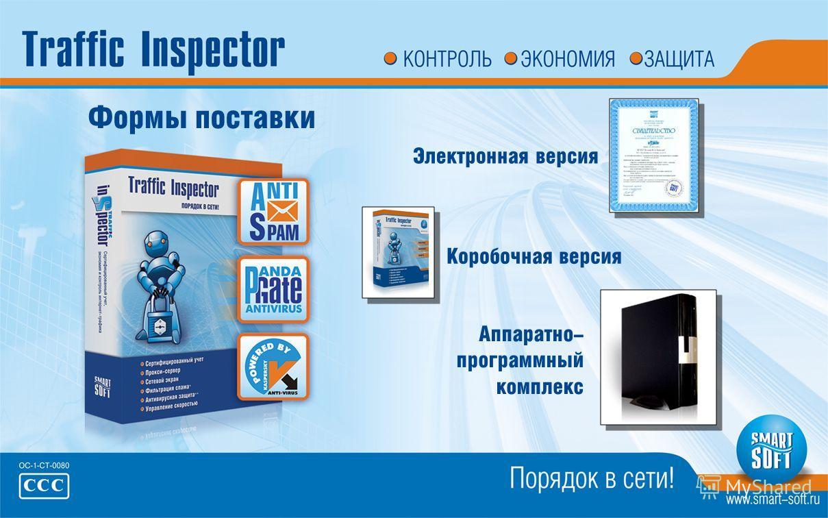 Формы поставки Электронная версия Коробочная версия Аппаратно- программный комплекс