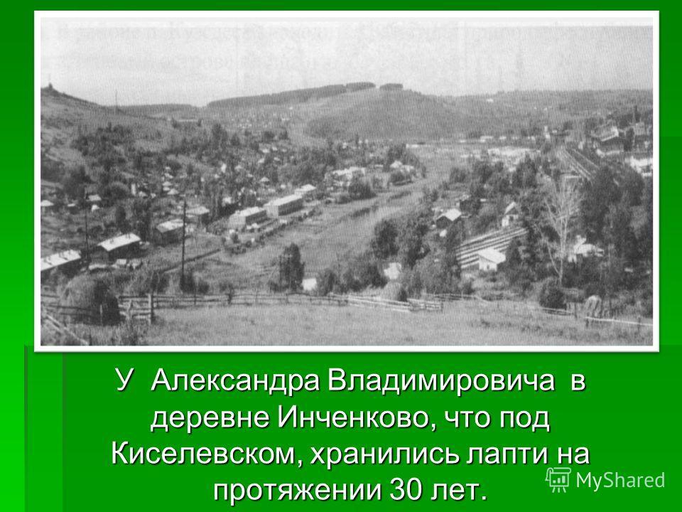У Александра Владимировича в деревне Инченково, что под Киселевском, хранились лапти на протяжении 30 лет.
