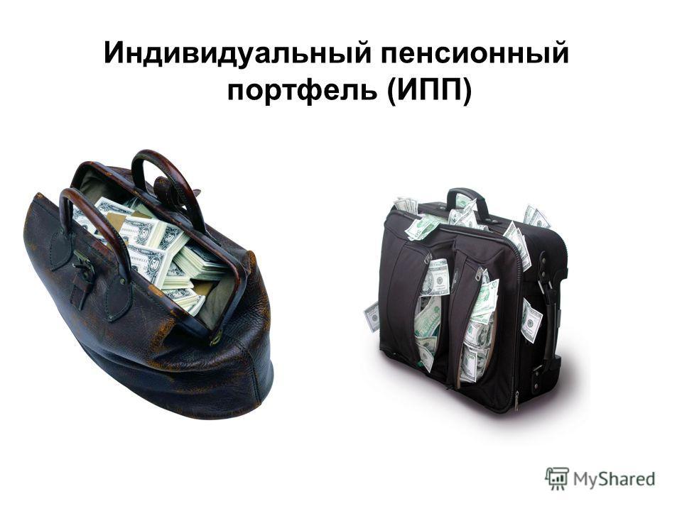 Индивидуальный пенсионный портфель (ИПП)