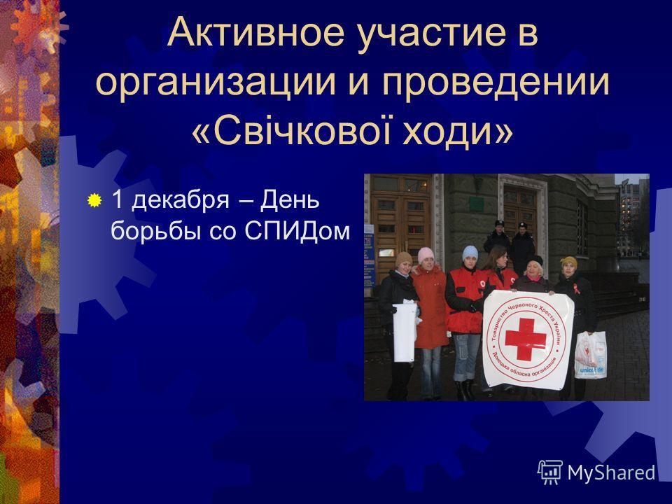 Активное участие в организации и проведении «Свічкової ходи» 1 декабря – День борьбы со СПИДом