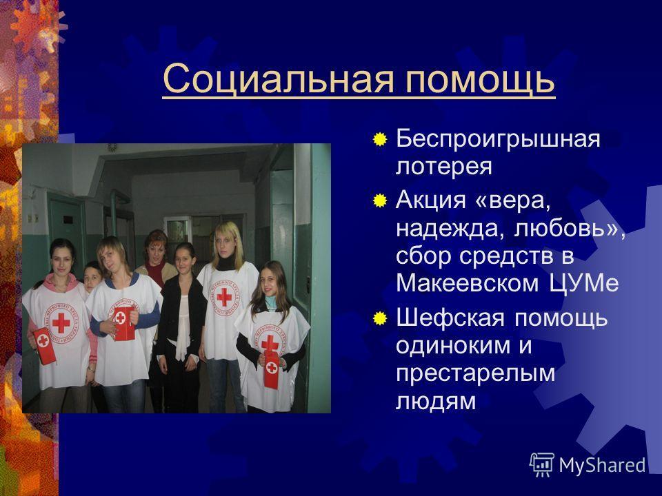 Социальная помощь Беспроигрышная лотерея Акция «вера, надежда, любовь», сбор средств в Макеевском ЦУМе Шефская помощь одиноким и престарелым людям