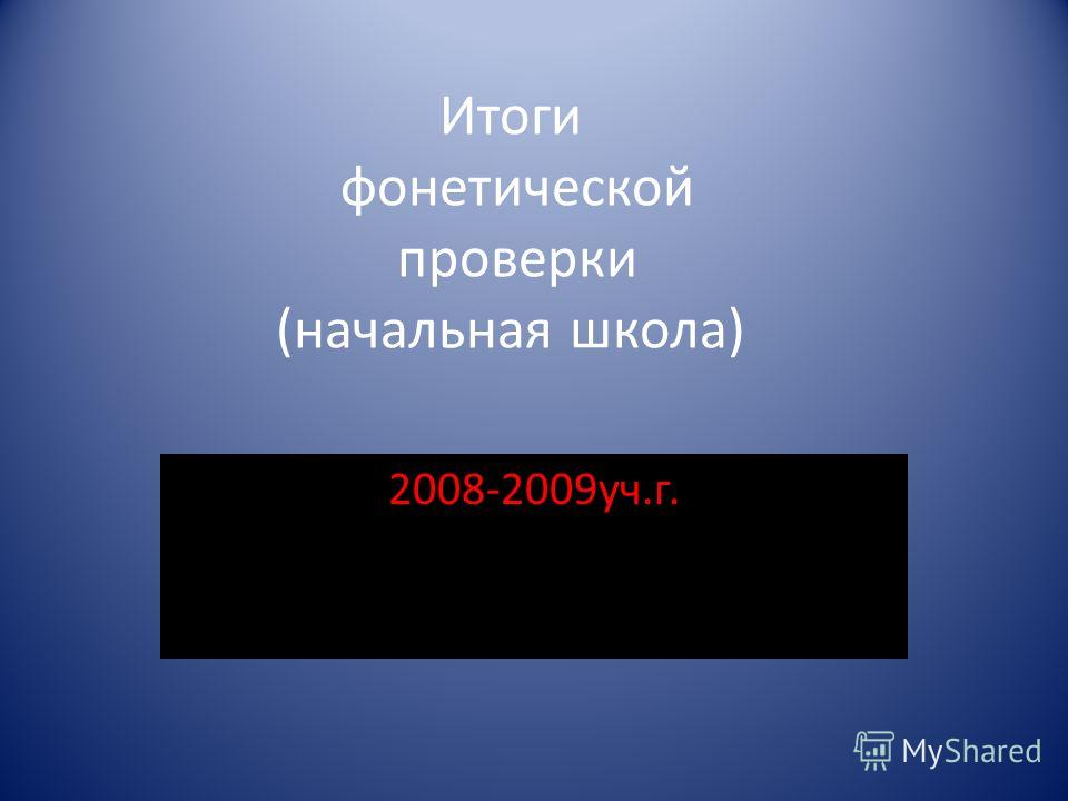 Итоги фонетической проверки (начальная школа) 2008-2009уч.г.