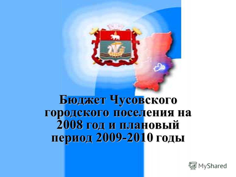 Бюджет Чусовского городского поселения на 2008 год и плановый период 2009-2010 годы