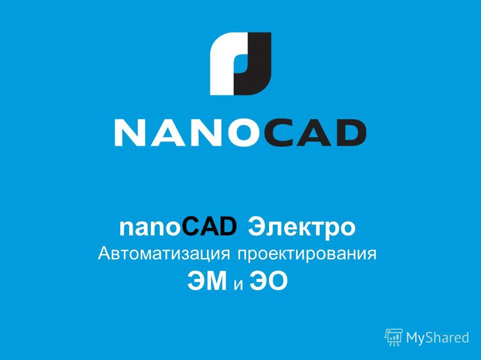 nanoCAD Электро Автоматизация проектирования ЭМ и ЭО