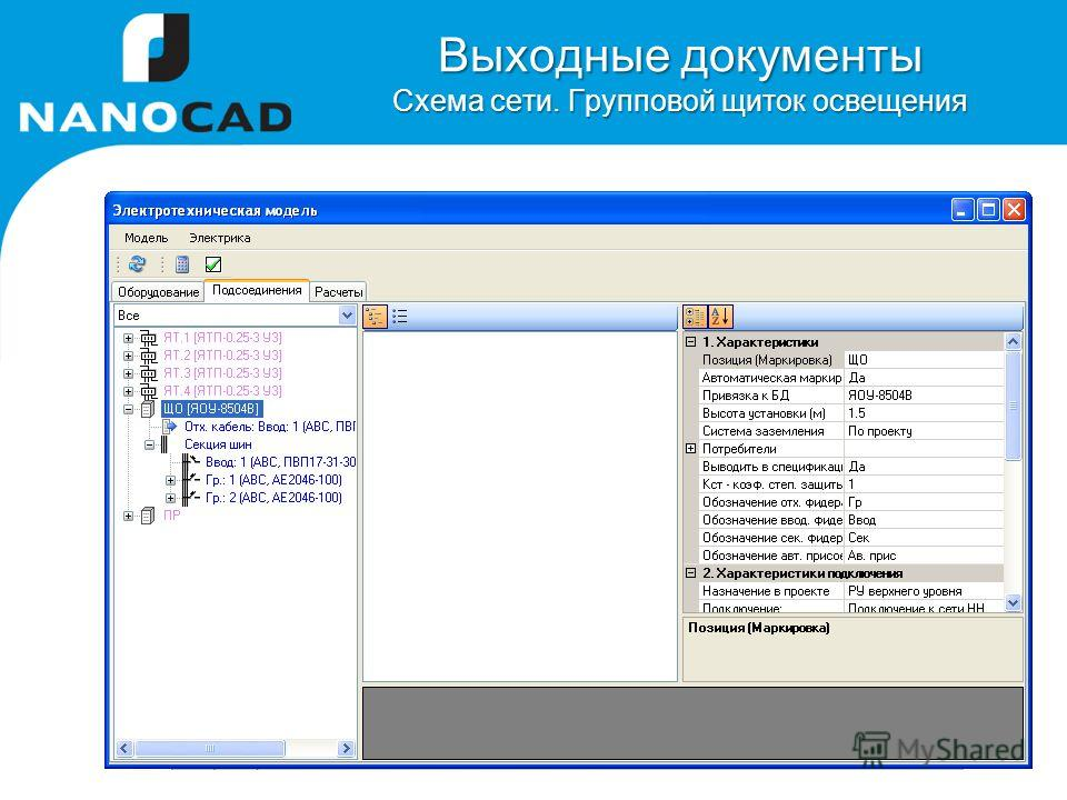 Выходные документы Схема сети. Групповой щиток освещения