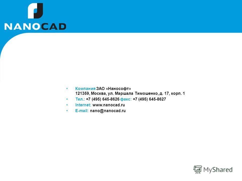 Компания ЗАО «Нанософт» 121359, Москва, ул. Маршала Тимошенко, д. 17, корп. 1 Тел.: +7 (495) 645-8626 факс: +7 (495) 645-8627 Internet: www.nanocad.ru E-mail: nano@nanocad.ru