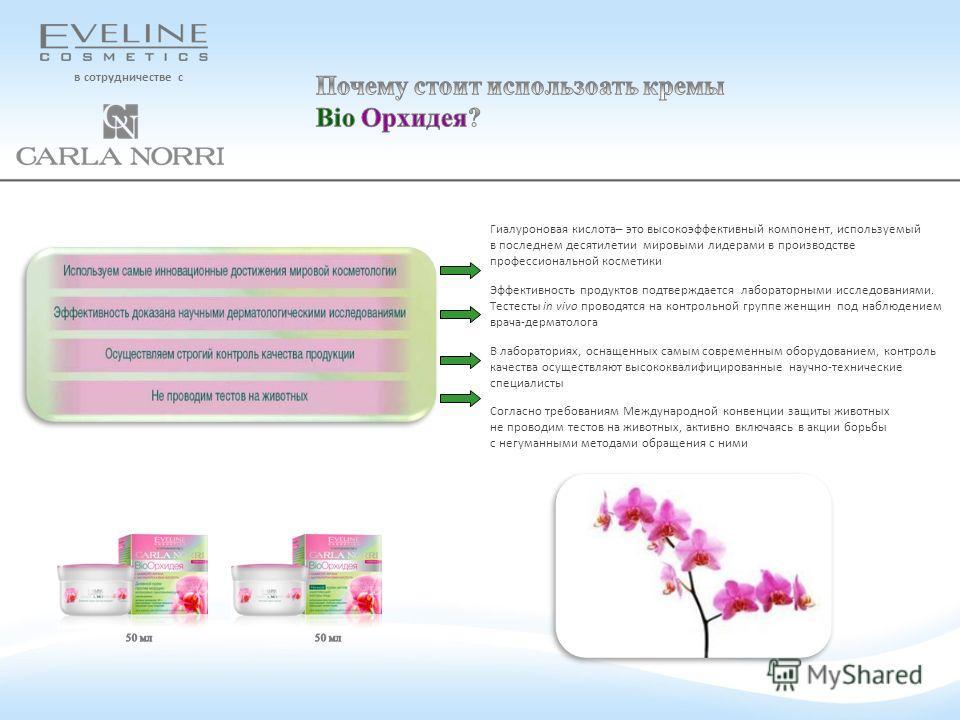 Гиалуроновая кислота– это высокоэффективный компонент, используемый в последнем десятилетии мировыми лидерами в производстве профессиональной косметики Эффективность продуктов подтверждается лабораторными исследованиями. Тестесты in vivo проводятся н