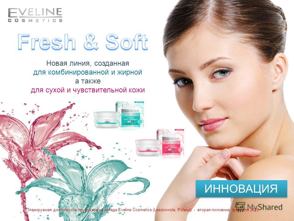 ИННОВАЦИЯ Новая линия, созданная для комбинированной и жирной а также для сухой и чувствительной кожи Планируемая доступность продуктов на складе Eveline Cosmetics (Lesznowola, Poland) - вторая половина февраля 2013