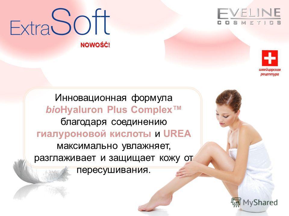 Инновационная формула bioHyaluron Plus Complex благодаря соединению гиалуроновой кислоты и UREA максимально увлажняет, разглаживает и защищает кожу от пересушивания. NOWOŚĆ!