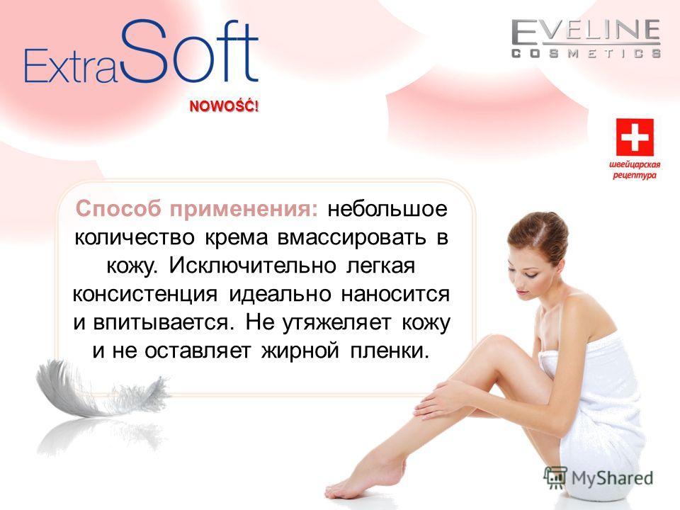 Способ применения: небольшое количество крема вмассировать в кожу. Исключительно легкая консистенция идеально наносится и впитывается. Не утяжеляет кожу и не оставляет жирной пленки. NOWOŚĆ!