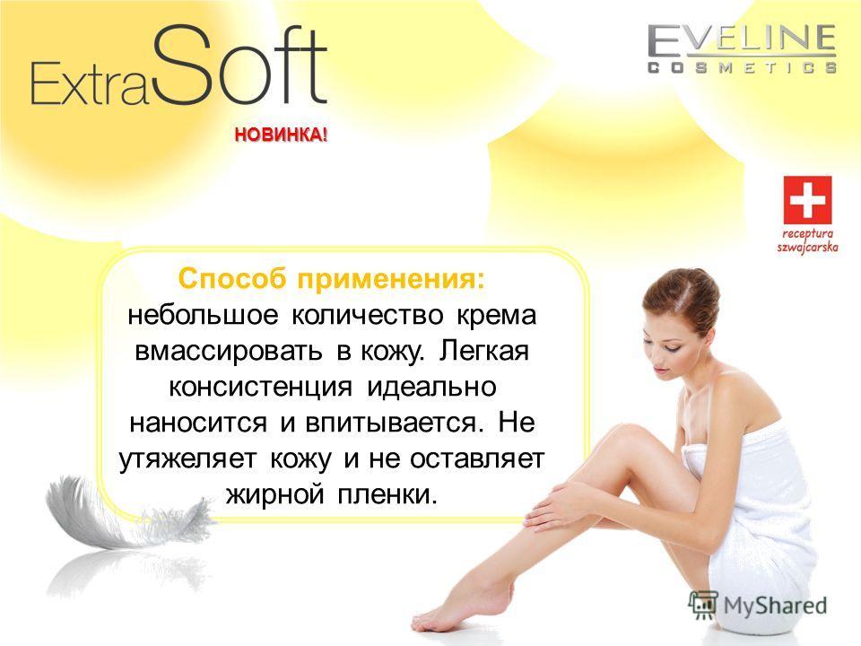 Способ применения: небольшое количество крема вмассировать в кожу. Легкая консистенция идеально наносится и впитывается. Не утяжеляет кожу и не оставляет жирной пленки. НОВИНКА!