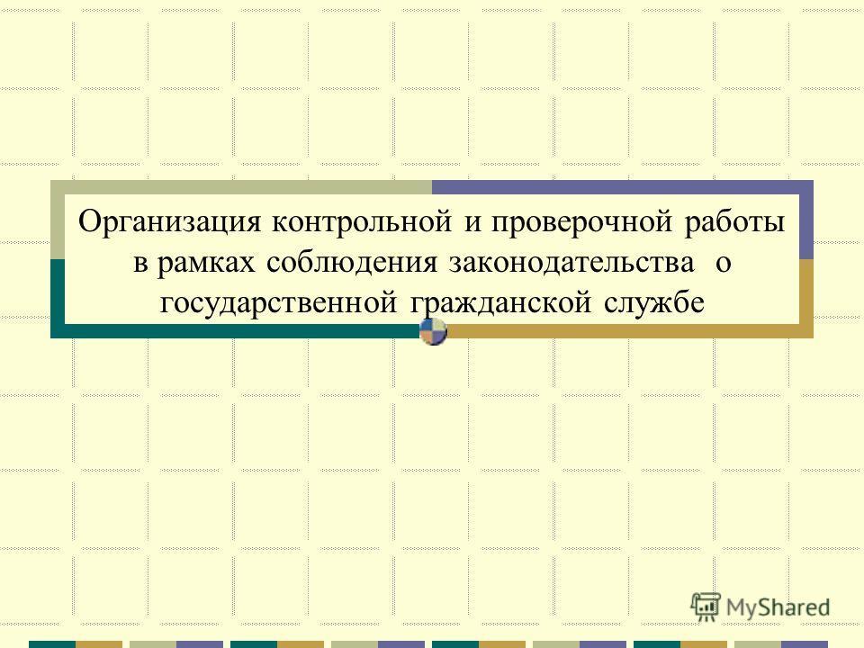 Организация контрольной и проверочной работы в рамках соблюдения законодательства о государственной гражданской службе