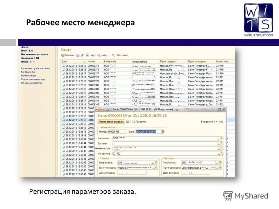 Рабочее место менеджера Регистрация параметров заказа.