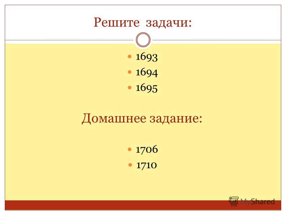 Решите задачи: 1693 1694 1695 1706 1710 Домашнее задание: