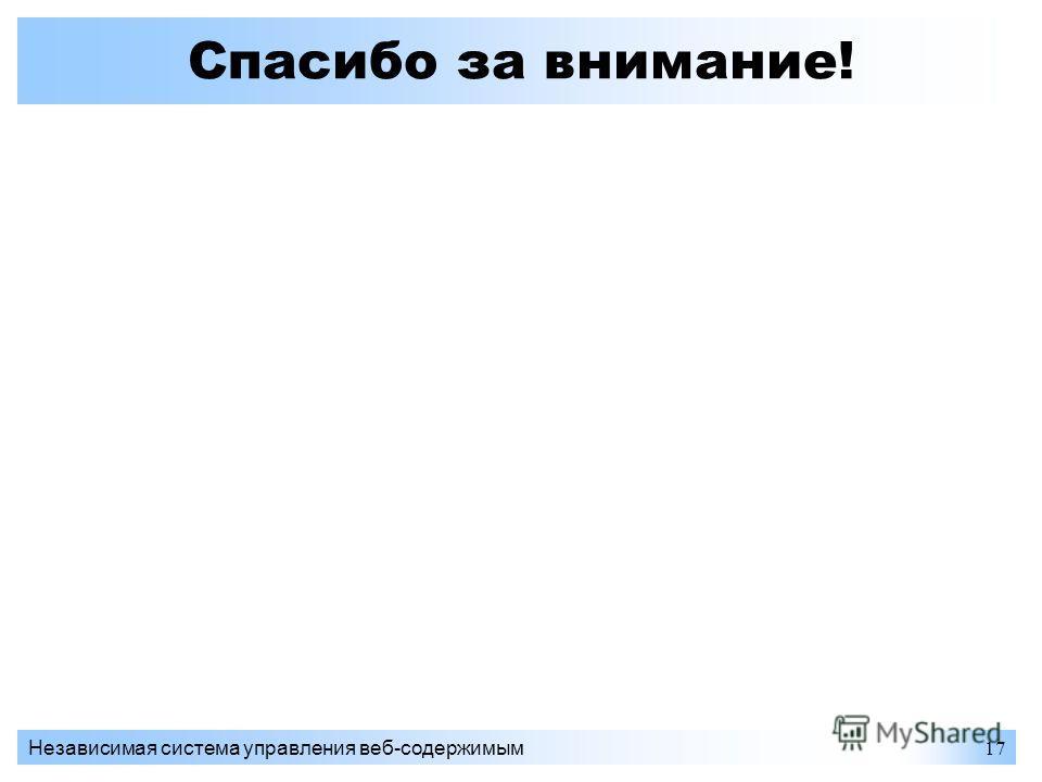 Независимая система управления веб-содержимым17 Спасибо за внимание!