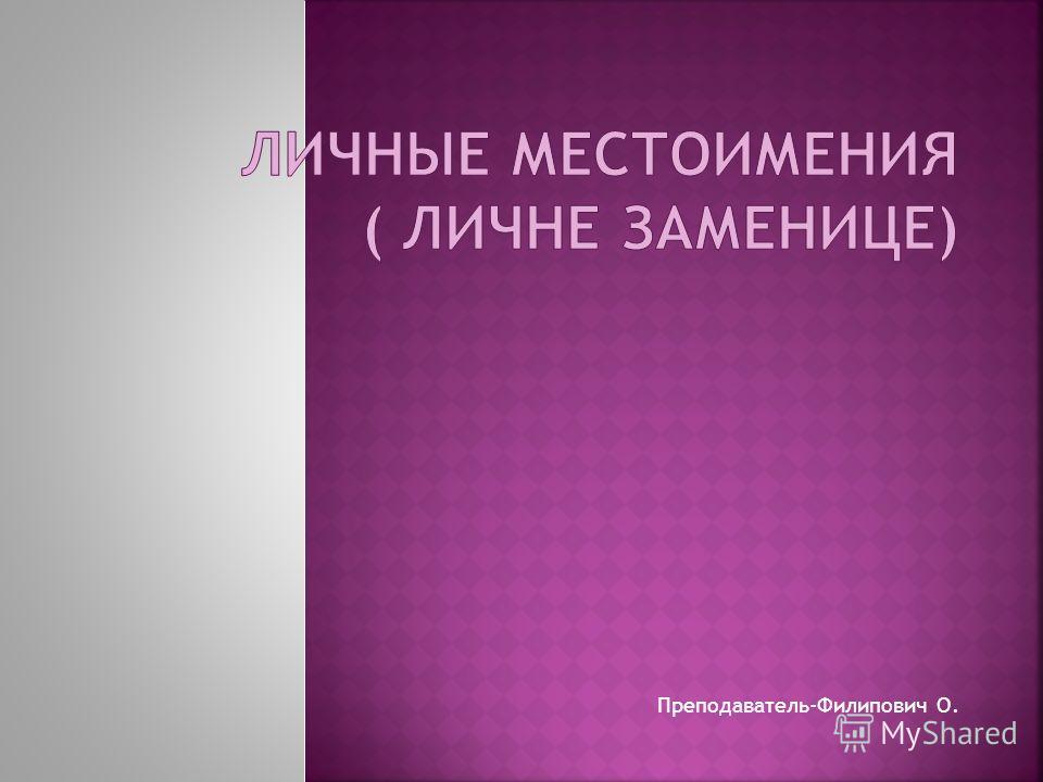 Преподаватель-Филипович О.